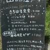 【食事】山の茶屋 楽水