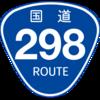 国道201号~300号