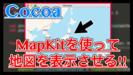 【Swift】MapKitでマップのあるアプリを作る