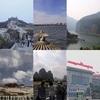 中国人民元紙幣に印刷されている6つの場所を制覇。