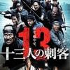 ラストの殺陣シーンは圧巻!『十三人の刺客』-ジェムのお気に入り映画
