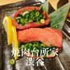 【焼肉台所家】渋谷