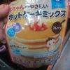 離乳食 パンケーキミックスでお好み焼き
