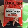 【体験談】ヒアリングマラソン5ヶ月目 NHKワールドを活用しよう