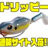 【O.S.P】オフセットフックで使用出来るテール付きフロッグ「ドリッピー」通販サイト入荷!