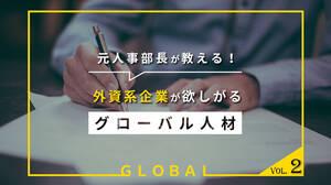 外資系企業に向いているのはどんな人?日本企業との文化の違い