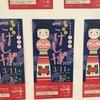 幸せこけしの世界  #こけし博覧会 #こけし #好きなのは津軽こけし #毎年恒例