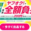 【ヤフオク】ネコポス送料実質無料キャンペーンがはじまりました!