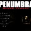 Penumbra Black Plagueをクリア