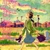 全ての小中学校は今すぐこの漫画を置くべき     夕凪の街・桜の国  こうの史代