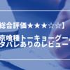 【総合評価★★★☆☆】東京喰種トーキョーグール・ネタバレありのレビュー