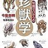 第2回  オススメの動物の雑学の本・動画