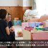 今後の熊本地震支援について
