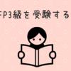 お金の勉強はじめました。FP3級受験してみます!