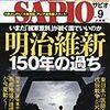 SAPIOとか明治維新とか。老台北に始まる。