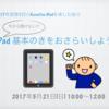 2017年度第1回☆Kusatsu iPadを楽しむ会☆を開催しました♫