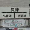 シリーズ土佐の駅(96)長崎駅(とさでん交通後免線)