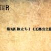 ブログ小説『LANCASTER《ランカスター》』:第3話 旅立ちⅠ《王都出立篇》