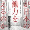 『誰が日本の労働力を支えるのか?』大阪万博の5年後、有識者が語る2030年の日本社会