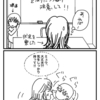 40代独身 お仕事事情(17)