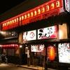 【オススメ5店】静岡駅周辺・葵区・駿河区(静岡)にある焼酎が人気のお店