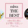 【miwa THE BEST】miwa初心者にまず聴いて欲しいアルバム