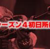【Apex Legends】シーズン4を1日プレイした所感|シーズン4はこの強武器を使え!・マップについて