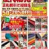 福岡井尻駅前店 正月初売り 正札割引と超目玉セール 開催☆