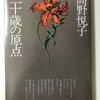 「二十歳の原点」にある高野悦子の詩「旅に出よう…」に、自分の「旅立ちの日」を夢想する。