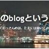 私のブログ観。