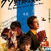 12月08日、稲垣吾郎(2018)