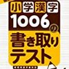【漢字、娘】漢字のワーク