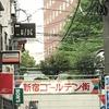ひきこもりが新宿ゴールデン街に行ってみた
