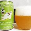 【レビュー】苦みしっかり エチゴビールのんびりふんわり白ビール(ヴァイツェン)の感想