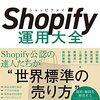 Shopifyの運用方法を集大成した一冊