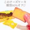 糖質60%オフのチーズケーキにハマる♡ダイエット中でも安心のカーボバランスベイクドチーズケーキ