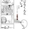 くじらくんといっしょ(第4話)/空のとびかたプロジェクト公式漫画