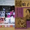 """『中野竹子と娘子隊』(歴春ブックレット27)""""REKISYUNBOOKLET27"""" 再読"""