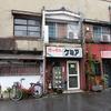 昭和の雰囲気漂う洋食屋、きっちんケミアに行ってきた