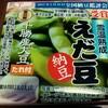 【中田園】雪温熟成えだ豆納豆を大北海道展で購入!