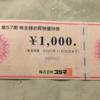 コジマ(7513)から優待が到着: 1000円分の買い物券