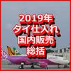 タイ輸入販売 2019年活動総括