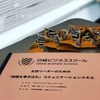 2020日経ビジネススクール 「まきこみ」セミナー初回