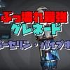 【ボーダーランズ3】ぶっ壊れ最強グレネード「ポーセリン・パイプボム」入手方法・どこにあるの?【BORDERLANDS 3】