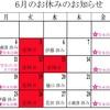 ◆6月&7月前半のお休みのお知らせ◆