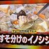 1/5 長瀞③ ぼたん鍋