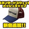 【DSTYLE】スウェット素材のキャップ「スタンダードスウェットメッシュキャップ」に新色追加!