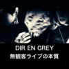 DIR EN GREY  無観客ライブが証明したバンドの本質
