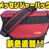 【O.S.P】オカッパリバッグの20周年記念カラー「メッセンジャーバッグ レッドブラック」発売!