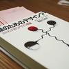 「UX本読書」一冊目 誰のためのデザイン?